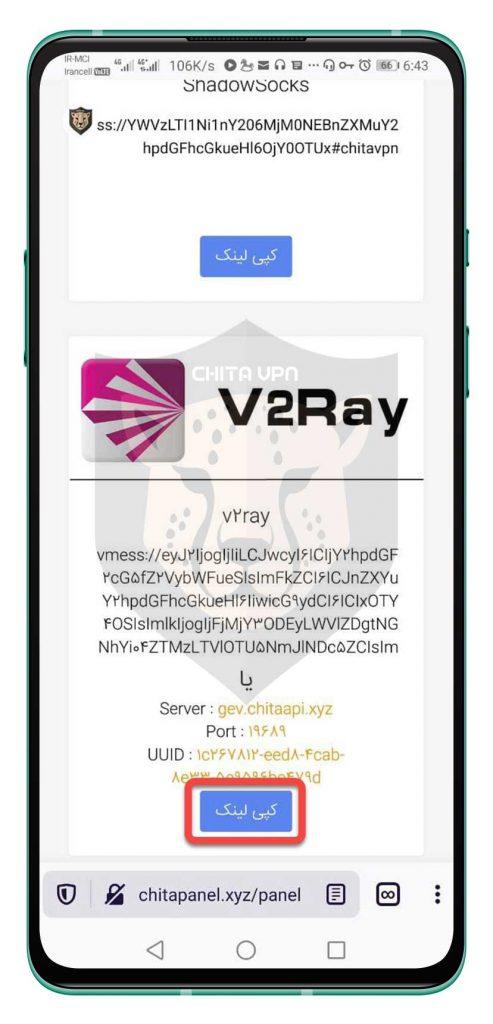 V2ray4