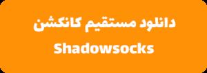 chita-Icon-Shadowsocks