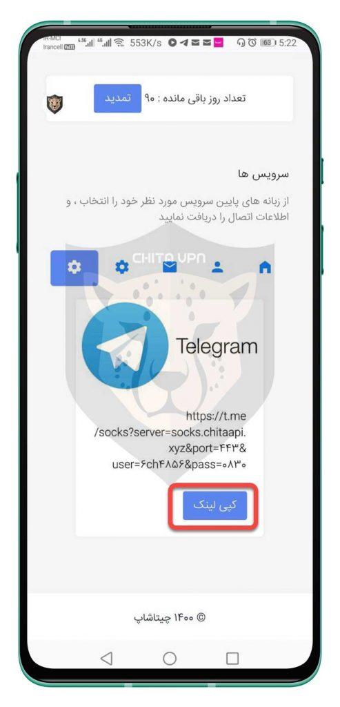 android-socks5-telegram-2-1